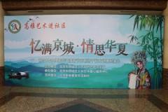 """白纸坊街道主办""""忆满京城· 情思华夏""""清明节京剧专场惠民"""