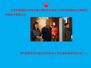 河北沧州第二实验小学师生参观白纸坊街道纸文化博物馆